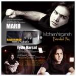 Mohsen Yeganeh EP 150x150 - دانلود آلبوم جدید محسن یگانه به نام EP