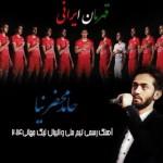 دانلود آهنگ قهرمان ایرانی با صدای حامد محضر نیا