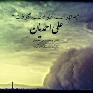دانلود آهنگ جدید علی احمدیان به نام یه تهران طوفان گرفت