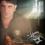 دانلود آهنگ جدید محمد احمدی با نام روزگار بد