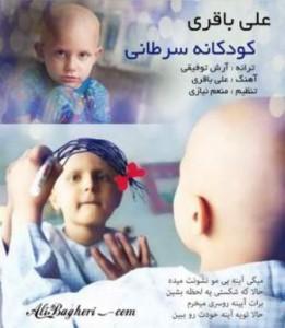 آهنگ کودکان سرطانی علی باقری
