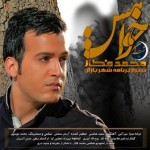 آهنگ خواهش محمد فکار