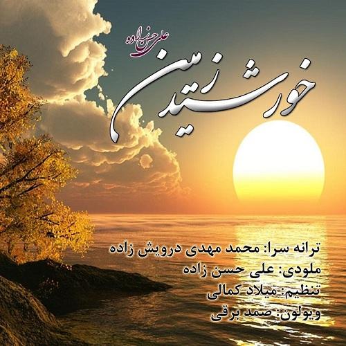 دانلود آهنگ جدید علی حسن زاده به نام خورشید زمین