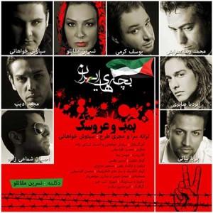 دانلود آهنگ جدید بچه های ایران به نام بمب و عروسک