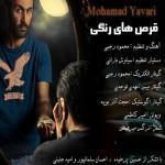 محمد یاوری - قرص های رنگی