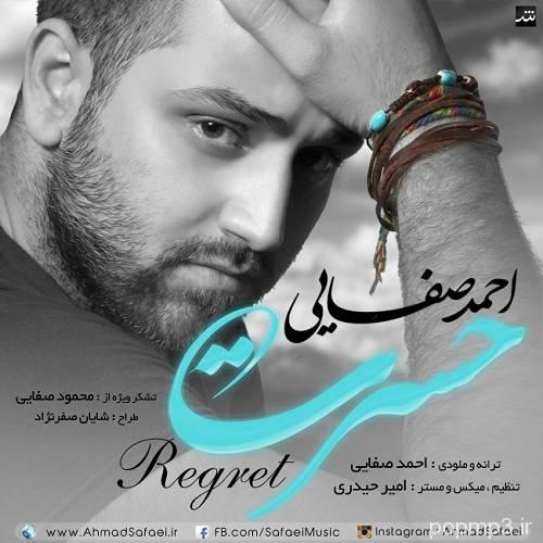 دانلود آهنگ جدید احمد صفایی به نام حسرت