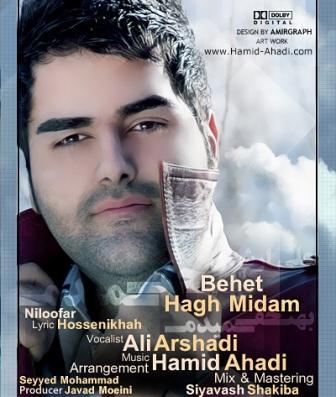 Ali+Arshadi+ +Behet+Hagh+Midam -  دانلود آهنگ جدید علی ارشدی به نام بهت حق میدم