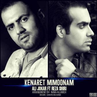 Ali+Jokar+ +Reza+Shiri -  دانلود آهنگ جدید علی جوکار و رضا شیری به نام کنارت میمونم