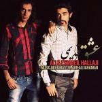 دانلود آهنگ جدید علی و اسماعیل حلاجی به نام عشق قدیمی