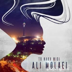 آهنگ جدید علی مولایی به نام تو نخ منی