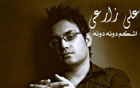 Ali Zarei2 -  دانلود آهنگ جدید علی زارعی به نام اشکم دونه دونه
