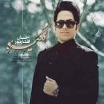 دانلود آهنگ جدید احسان افشار پور به نام انگیزه