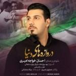 Ehsan Khajeh Amiri Darvazehaye Donya 150x150 - دانلود آهنگ جدید احسان خواجه امیری بنام دروازه های دنیا