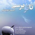 Ehsan11 150x150 - دانلود آهنگ جدید احسان علیخانی با نام تا تو برسی