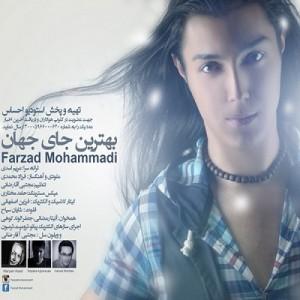 دانلود آهنگ جدید فرزاد محمدی به نام بهترین جای جهان