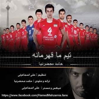 Hamed -  دانلود آهنگ جدید حامد محضر نیا به نام والیبال
