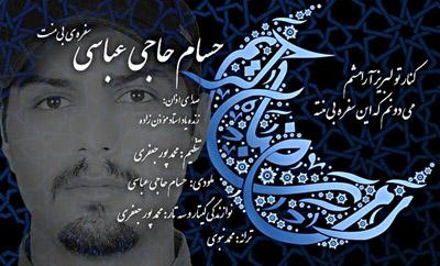 Hesam+Haji+Abbasi+ +Sofre+Bi+Menat -  دانلود آهنگ جدید حسام حاجی عباسی به نام سفره بی منت
