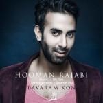 Hooman 150x150 - دانلود آهنگ جدید هومن رجبی بنام باورم کن