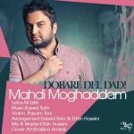 Mahdi Moghaddam Dobareh D 150x150 - دانلود آهنگ جدید مهدی مقدم به نام دوباره دل داد