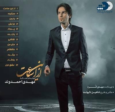 دانلود آلبوم جدید مهدی احمدوند به نام از این ساعت