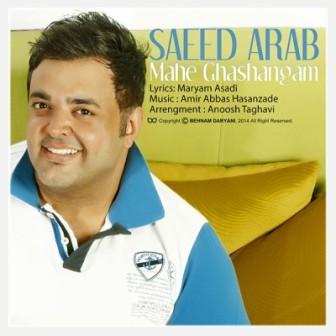 دانلود آهنگ جدید سعید عرب با نام ماه قشنگم