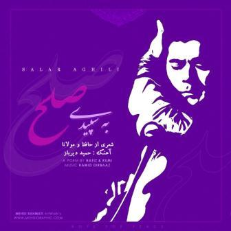 Salar Aghili  Be Sep -  دانلود آهنگ جدید سالار عقیلی به نام به سپیدی صلح