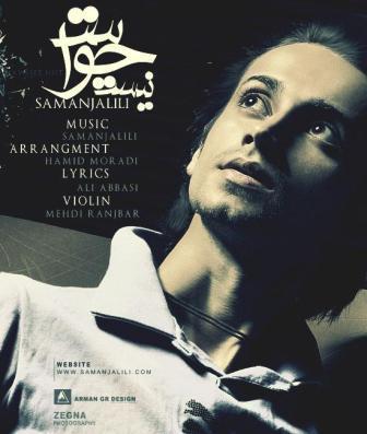 Saman - دانلود آهنگ جدید سامان جلیلی با نام حواست نیست