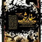 Sefareshi 150x150 - دانلود آلبوم جدید سفارشی(با حضور برترین خوانندگان پاپ)