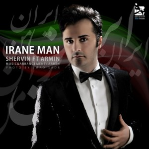 دانلود آهنگ جدید شروین به نام ایران من