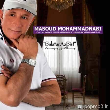 دانلود آهنگ جدید مسعود محمد نبی به نام بالاتر از بیست