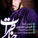 ehsan4 150x150 -  دانلود آهنگ جدید احسان خواجه امیری به نام خاطرات