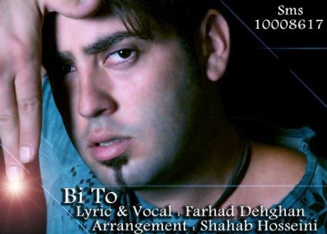 farhad20de - دانلود آهنگ جدید فرهاد دهقان به نام بی تو