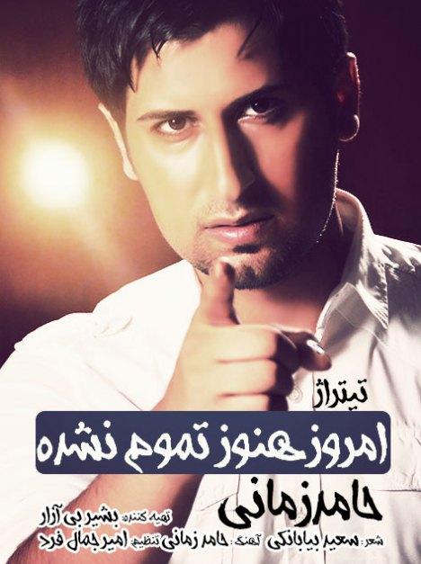 hamed2jij - دانلود آهنگ جدید حامد زمانی به نام امروز هنوز تموم نشده