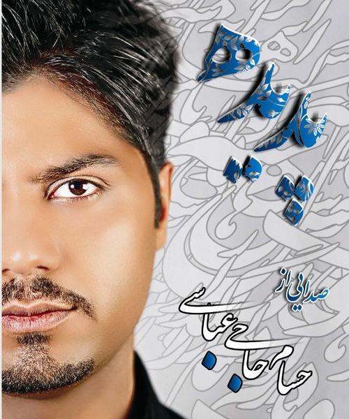 hesam - دانلود آلبوم جدید حسام حاجی عباسی به نام پدیده