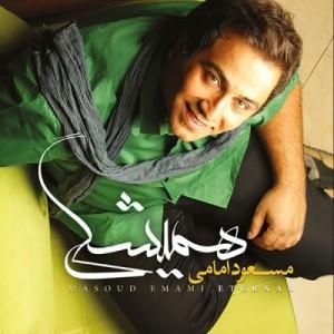 دانلود آهنگ جدید مسعود امامی به نام همیشگی(دمو آلبوم همیشگی)