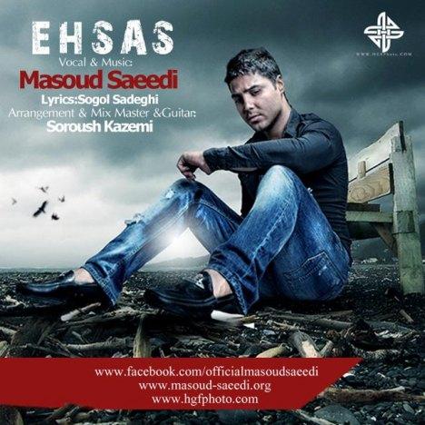 masoud20sa - دانلود آهنگ جديد مسعود سعیدی به نام احساس