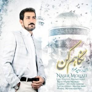 دانلود آهنگ جدید ناصر مولایی به نام نگاهم کن