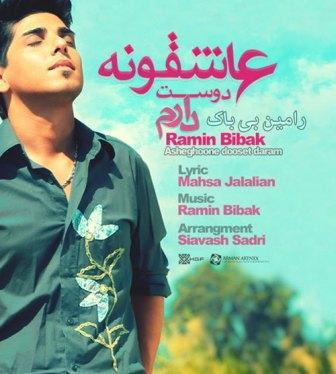 ramin bibak -  دانلود آهنگ جدید رامین بی باک با نام عاشقونه دوست دارم