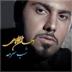 shabesormeh 150x150 -  دانلود آهنگ جدید احسان خواجه امیری به نام شب سرمه