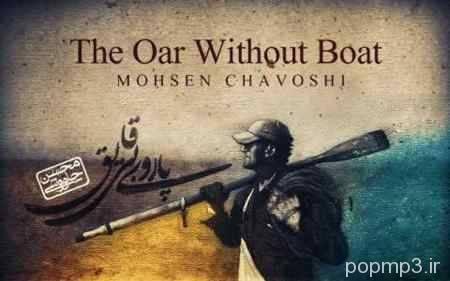 1406044105903627413d8c7d3c457 دانلود آلبوم جدید محسن چاوشی به نام پاروی بی قایق