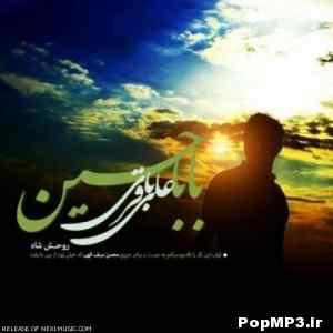 دانلود آهنگ بابا حسین علی باقری