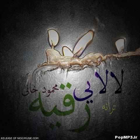 دانلود آهنگ محمود خانی به نام لالایی رقیه