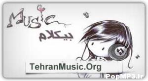 دانلود آهنگ بی کلام آذری Qardash Hasrati
