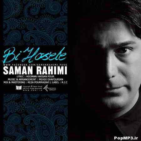 دانلود آهنگ جدید سامان رحیمی بنام بی حوصله