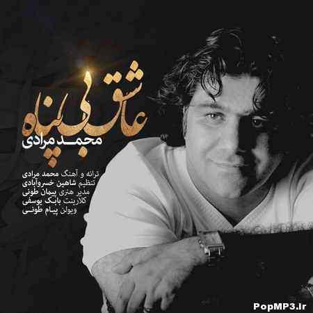 دانلود آهنگ جدید محمد مرادی بنام عاشق بی پناه