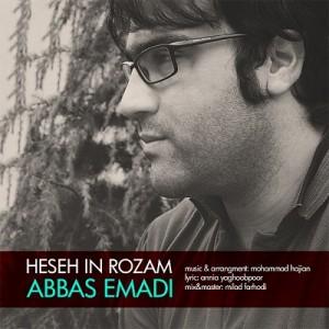 دانلود آهنگ جدید عباس عمادی به نام حس این روزام