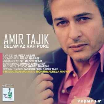 Amir Tajik Delam Az Rah Pore دانلود آهنگ جدید امیر تاجیک نام دلم از راه پره