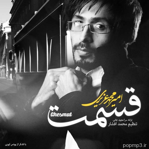 دانلود آهنگ جدید امیرمحمد عزیزی به نام قسمت