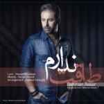 آهنگ جدید بهمن عصار به نام طاقت ندارم