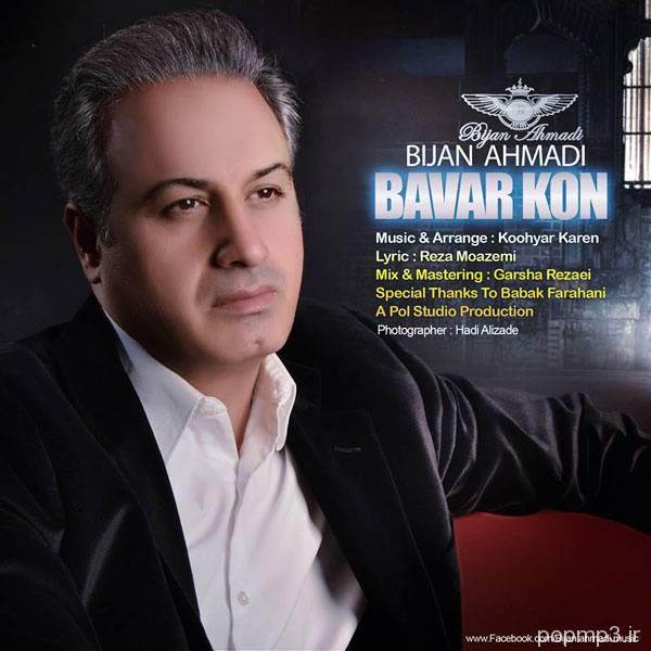 دانلود آهنگ جدید بیژن احمدی به نام باور کن